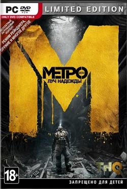 Метро 2033 Луч надежды Механики