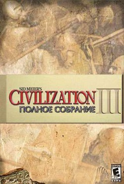 Цивилизация 3 русская версия