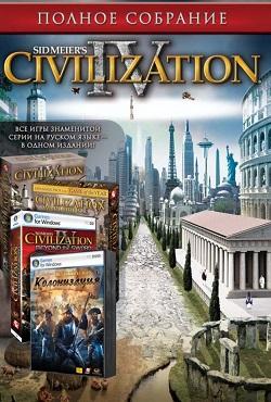 Цивилизация 4 русская версия