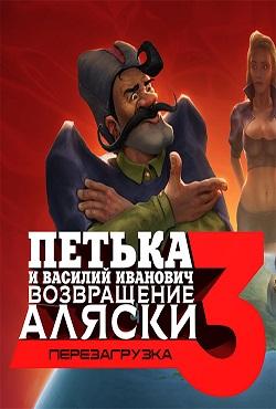 Петька и Василий Иванович 3 Возвращение Аляски. Перезагрузка