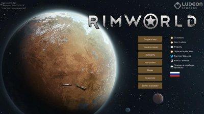 Rimworld последняя версия