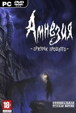 Амнезия