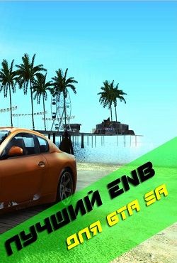 Enb для GTA SA для слабых ПК
