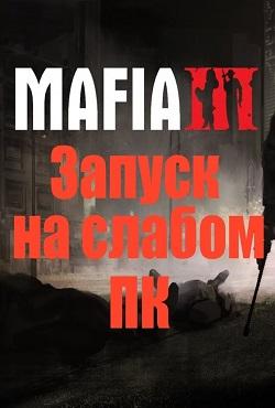Мафия 3 для слабых ПК