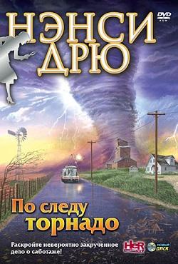 Нэнси Дрю По следу Торнадо