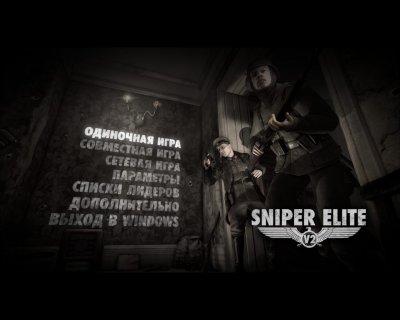 Снайпер Элит 2