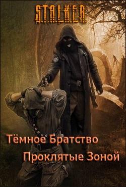 Сталкер Темное Братство Проклятые зоной