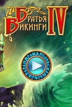 Братья Викинги 4 Коллекционное издание