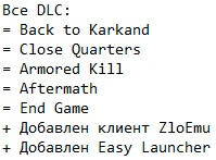 Battlefield 3 Мультиплеер