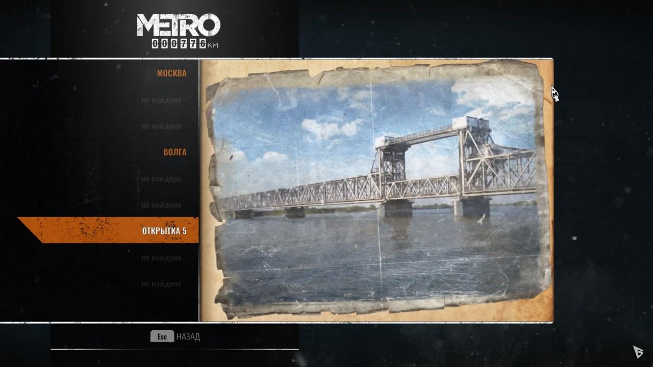 Метро эксодус открытки и записки