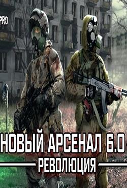 Сталкер Новый Арсенал 6 Революция