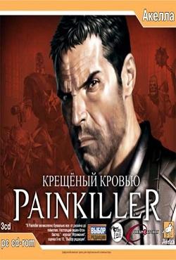 Painkiller Крещеный кровью