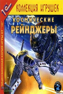 Космические Рейнджеры 1
