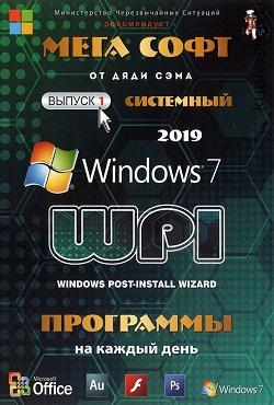 WPI 2019