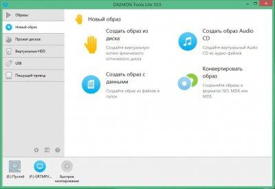 DAEMON Tools для Windows 7, 10