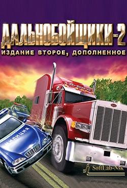 Дальнобойщики 2 от Механиков