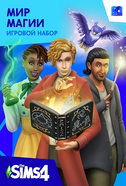 Симс 4 Мир магии