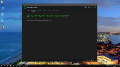 Dolby Access Windows 10