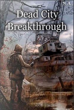 Сталкер Dead City Breakthrough