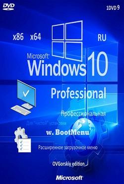 Windows 10 Максимальная x64 bit