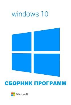 Сборник программ для Windows 10