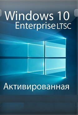 Windows 10 LTSC