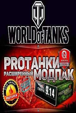 Модпак ПроТанки