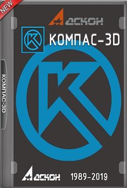 КОМПАС 3D