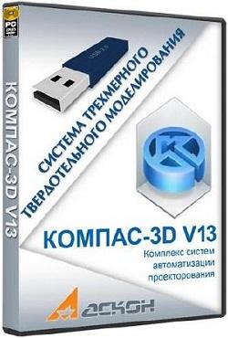 КОМПАС 3D v13
