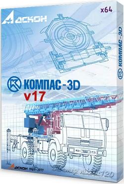 КОМПАС 3D v17