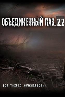 Сталкер ОП 2.2