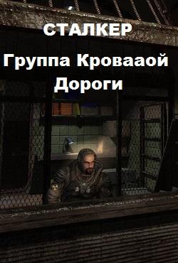 Сталкер Группа кровавой дороги