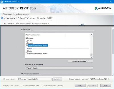 Autodesk Revit 2017