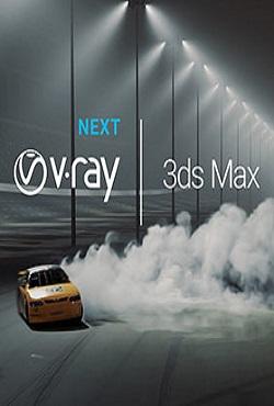 Vray для 3ds Max 2018 / 2019 / 2020