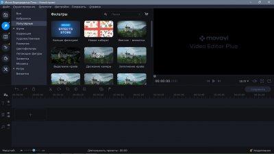 Movavi Video Editor Plus