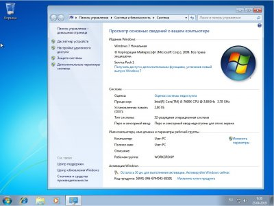 Windows 7 Starter x32