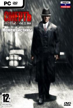 Смерть шпионам Момент истины