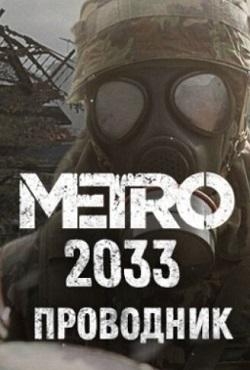 Метро 2033 Проводник