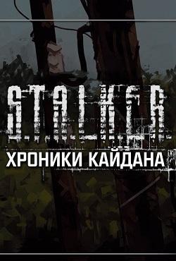 Сталкер Хроники Кайдана