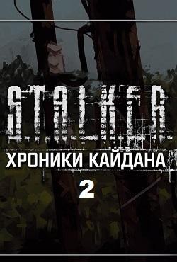 Сталкер Хроники Кайдана 2