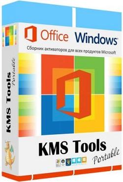 KMS Активатор Windows 10