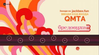 The Jackbox Party Pack 4 на русском последняя версия ...