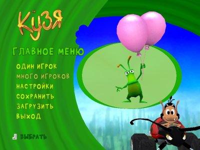 Кузя Жукодром