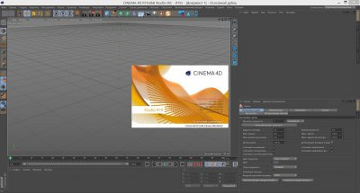 Maxon CINEMA 4D Studio R19